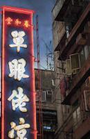 Hong Kong Backstreet 3 #77232